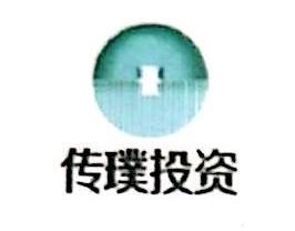 上海传璞投资管理有限公司
