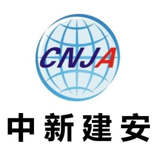 中新建安(北京)建设工程有限公司