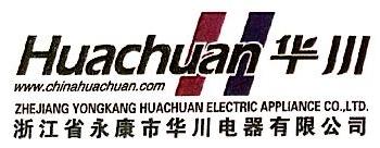 浙江省永康市华川电器有限公司